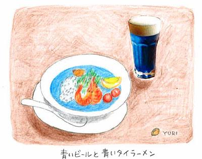 青いビールと青いラーメン